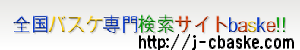 バスケ専門検索サイトリンク