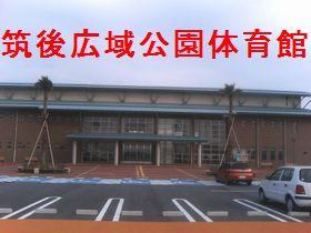 筑後広域公園体育館画像