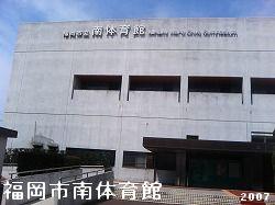 福岡市南区体育館画像