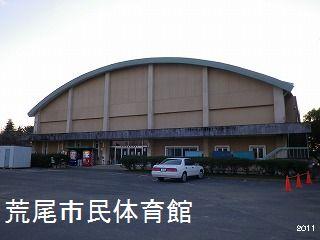 荒尾市民体育館画像
