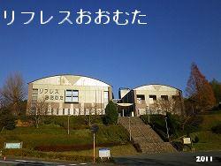 リフレス大牟田体育館画像
