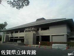 佐賀県立体育館画像